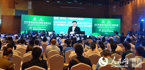 欧亚经济综合园区发展论坛在陕开幕 发布《浐灞宣言》【2】